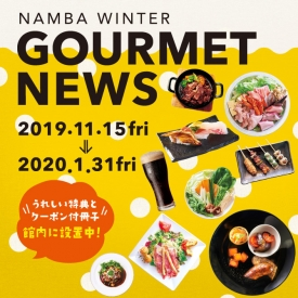 NAMBA WINTER GOURMET NEWS