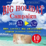 ★Big Holiday Campaign★