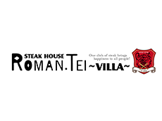 STEAK HOUSE ROMAN.TEI ~VILLA~